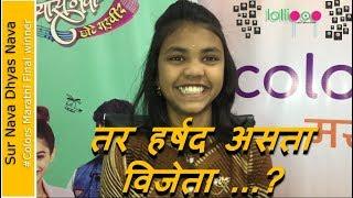Swarali Jadhav Final winner | महाअंतिम सोहळा | Sur Nava Dhyas Nava Chote Surveer on lollipop LCA