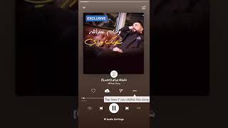 اغاني حصرية شلونك وراي - وسام عبدالله تحميل MP3