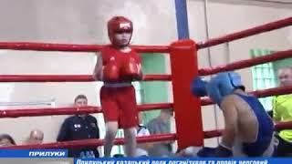 Козацький турнір з боксу та кікбоксингу