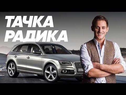 Audi Q5 и Михаил Башкатов - Большой тест-драйв (Stars) / Big Test Drive (Stars) - Ауди Ку 5