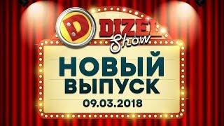 Дизель Шоу - 42 полный выпуск — 09.03.2018 | ЮМОР ICTV