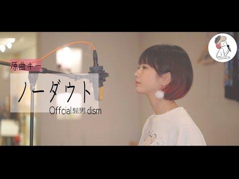 【ノーダウト/Offici髭男dism】covered by 石河美穂 (フル・歌詞付)原曲キー