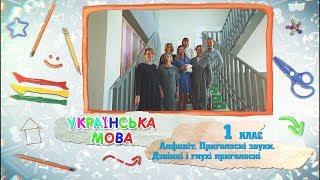 1 класс, 4 мая - Урок онлайн Украинский язык: Алфавит. Согласные звуки