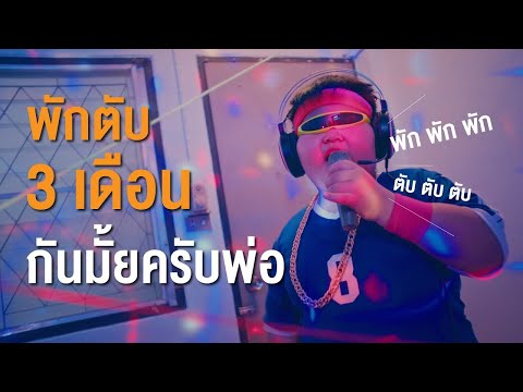 thaihealth พักตับ 3 เดือนกันไหมครับพ่อ (15 วินาที)