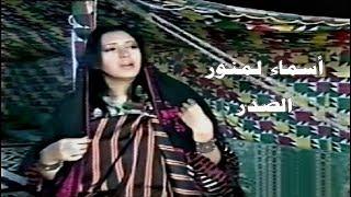 تحميل اغاني مجانا أسما لمنور Asma Lmnawar فيديو كليب حصري لي أغنية ليبية بعنوان الصدر من سلسلة رفاقة عمر 2006