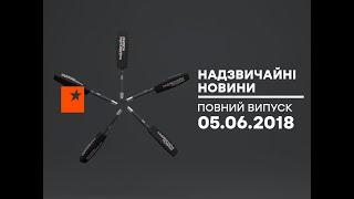 Надзвичайні новини (ICTV) - 05.06.2018
