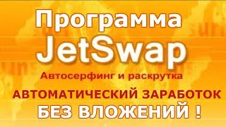 JetSwap - Автоматический заработок Программа для автосерфинга SafeSurf