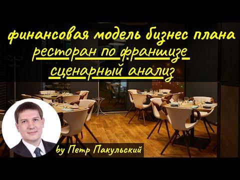Бизнес план ресторана / бара / кафе / франшиза / сценарный анализ