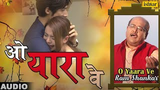 ओ यारा वे | O Yaara Ve | Ram Shankar - YouTube