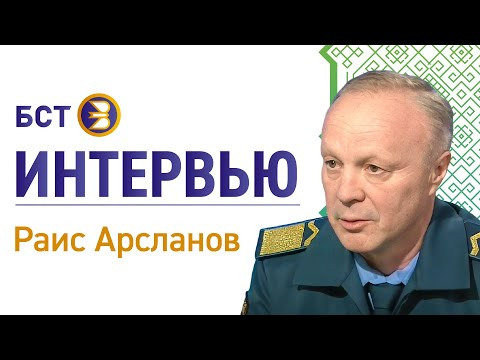 Раис Арсланов рассказал об обеспечении пожарной безопасности в отопительный период