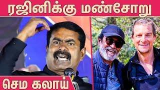 ரஜினி ரசிகர்களை கலாய்த்த சீமான் : Seeman Latest Speech About Rajinikanth Fans | Naam Tamilar #Darbar
