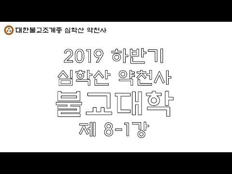 [불교대학 13] 2019 하반기 심학산 약천사 불교대학 8-1강