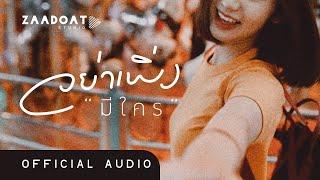 อย่าเพิ่งมีใคร - ZaadOat Studio「Official Audio」