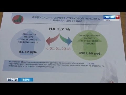 С нового года большинство пенсионеров Тверской области будут получать увеличенную пенсию