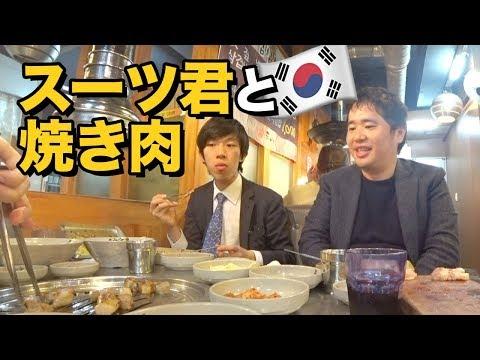 スーツ君と韓国で焼き肉対談