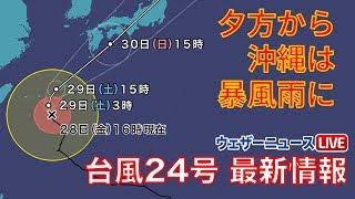 台風最新情報非常に強い台風24号、29日には沖縄最接近
