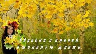 Женщина-Осень!!! (Сергей Чекалин)