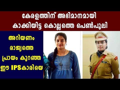 കാക്കിയിട്ട കൊല്ലത്തെ പെണ്പുലി   Oneindia Malayalam