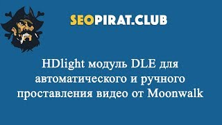 HDlight модуль DLE  от moonwalk