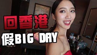 【快閃香港】 人生第一次這樣穿...見朋友+銅鑼灣美食特輯(한국어cc) | Ling Cheng