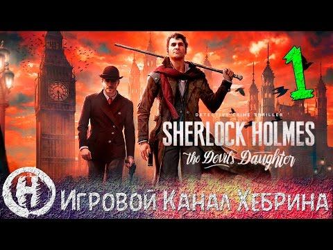 Sherlock Holmes Devil's Daughter - Часть 1 (Дело о пропавшем отце)