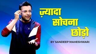 ज़्यादा सोचना छोड़ो - Sandeep Maheshwari | How To Stop Overthinking?