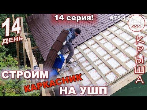 Металлочерепица - как поднять на крышу? | Строительство каркасника на УШП | 14-й день #75.14