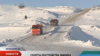 Как обустраивается зимняя автодорога Нарьян-Мар — Усинск