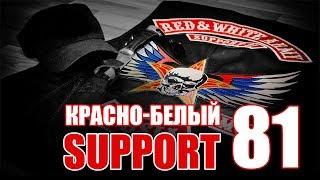 Красно-Белый support 81 - Red & White Army MC