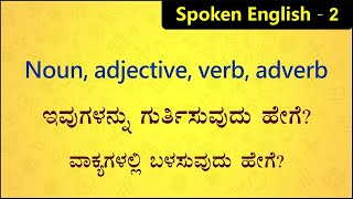 Spoken English 2020 (ಕನ್ನಡ) - Class - 2 | How to understand Noun, Verb, Adverb and Adjective