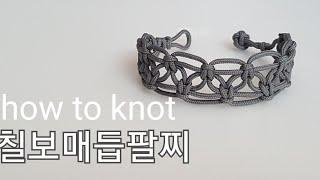 칠보매듭,매듭팔찌 만들기.how To Make Knot Bracelet