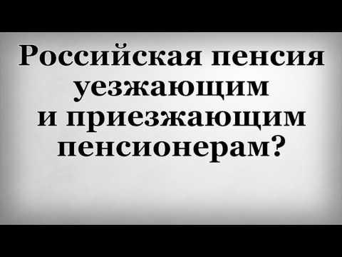 Российская пенсия уезжающим и приезжающим пенсионерам