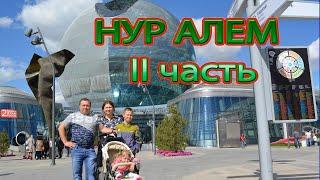 Экспо 2017 Астана. Павильон Нур Алем 2 часть.