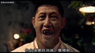 【NG】來介紹一部人屍虐戀的電影《救殭清道夫Vampire Cleanup Department》