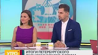 Итоги петербургского экономического форума. Утро с Губернией