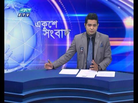 01 AM News ||  রাত ০১টার সংবাদ || 05 July 2021 || ETV News