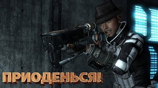 Приоденься! Fallout: New Vegas Old World Blues