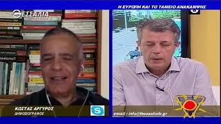 Η Ευρώπη και το ταμείο ανάκαμψης _ Καλημέρα Θεσσαλία 2 6 2020