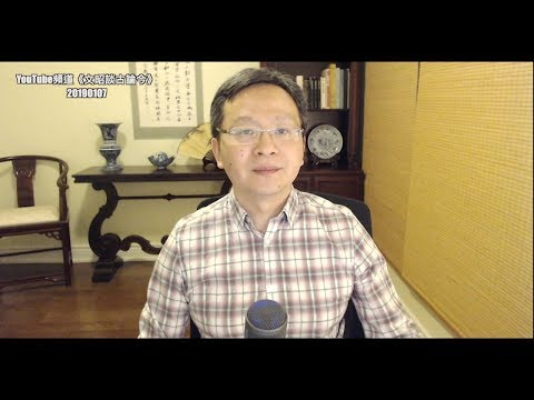 """习近平号召""""军事斗争"""",台湾怎么打?中美副部长谈判,刘鹤意外现身(20190107第502期)"""