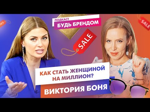 КОМПОНЕНТЫ ЖЕНЩИНЫ НА МИЛЛИОН. Виктория Боня о личном бренде и популярности