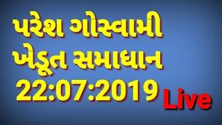 9687101043 Paresh Goswami Live Bhag 21 પરેશ ગોસ્વામી