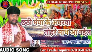 छठ पूजा में ये गाना खूब धूम मचा रहा है- super hit Dj Chhath puja song by Ranbeer bharti