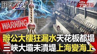 【關鍵時刻】20200707 完整版 三峽大壩還沒潰堤「上海就已經變海上」習「危險邊緣」壓制香港圖謀台灣!? 劉寶傑