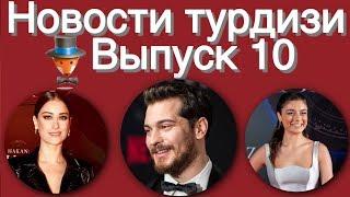 Новости турдизи  Выпуск 10  #Teammy