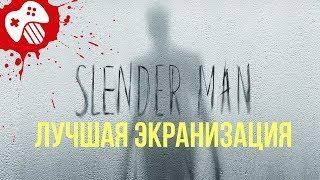 Обзор «Слендермен». Лучшая экранизация городской легенды