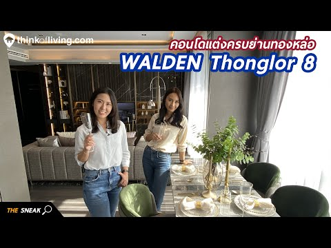 The Sneak EP.79 – Walden Thonglor 8