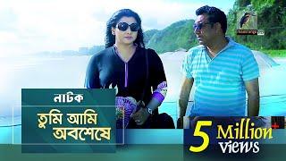 Tumi Ami  Obosheshe | Tauquir Ahmed, Runa Khan | Bangla New Natok 2019 | Maasranga TV