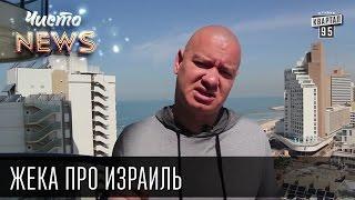 Жека про Израиль - Я со своим пиптиком прощаться не собираюсь | Чисто News 2016