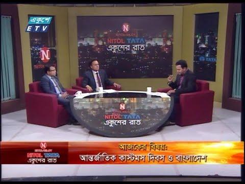 Ekusher Raat || বিষয়:আন্তর্জাতিক কাস্টমস দিবস ও বাংলাদেশ || আলোচক: ড. মো. সহিদুল ইসলাম,মহাপরিচালক, কাস্টমস গোয়েন্দা ও তদন্ত অধিদপ্তর, ঢাকা || হাছান মুহম্মদ তারেক রিকাবদার, প্রথম সচিব (মূসক নীতি), জাতীয় রাজস্ব বোর্ড || 25 January 2020 || ETV Talk Show