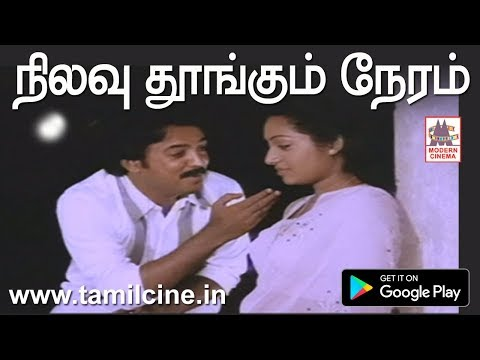 download mp3 mp4 Mohan Nilavu Thoongum Neram, download mp3 Mohan Nilavu Thoongum Neram free download, download Mohan Nilavu Thoongum Neram